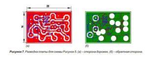 Схема управления вентилятором-7