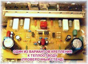 Схема усилителя Ланзар-9