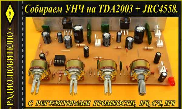 Схема усилителя TDA2003