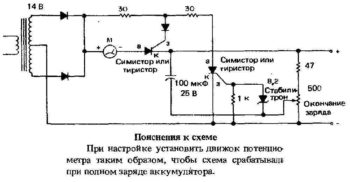 Схема зарядного устройства-3