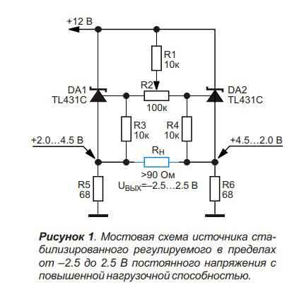 Схемы стабилизаторов напряжений-1
