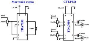 Схемы усилителей для наушников-2