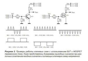 Схемы включения транзисторов-2