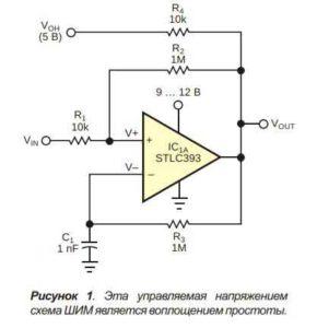 ШИМ схема-1