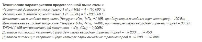 Схема усилителя-7