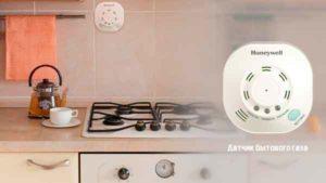 Умные датчики для дома-4