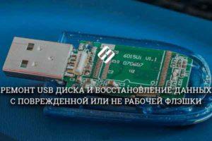 USB-флэш-1