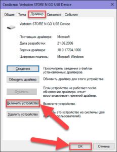 USB-флэш-8