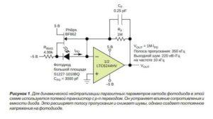 Усилитель фотодиода-1