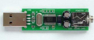 Внешняя звуковая карта USB-1