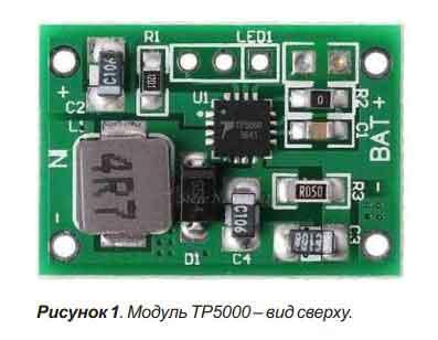 Зарядка для аккумуляторов-1