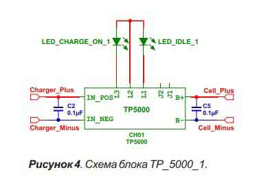 Зарядка для аккумуляторов-4